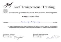 Свидетельство Grof Transpersonal Training
